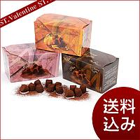 【送料込み】マテス トリュフチョコレート3種セット (大サイズ:250g)