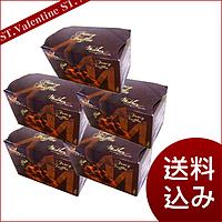 【送料込み】 マテス フレンチファンタジー トリュフチョコレート 250g 5個セット